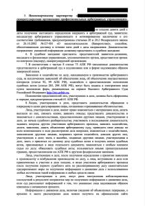 Определение арбитражного суда 2