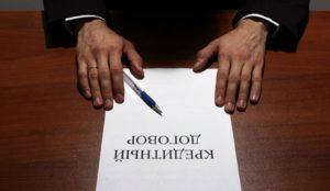 Нечем платить кредит - ошибки в договоре