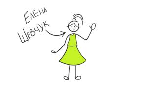 Списание долгов - Елена Шевчук