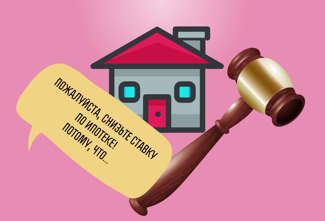 Как снизить ставку по ипотеке - уже договор подписан
