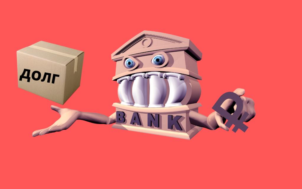 рефинансирование - списать долги