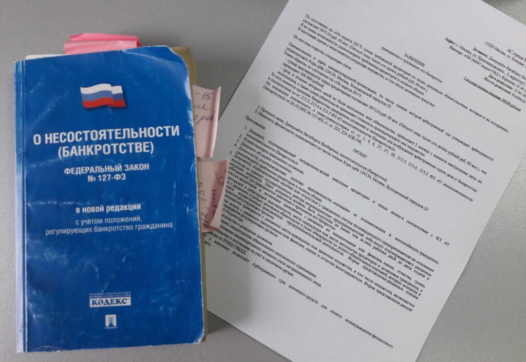 заявление кредитора о банкротстве должника