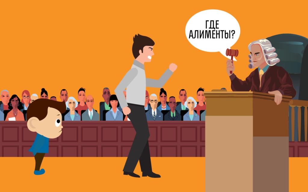 списать долг по алиментам - суд