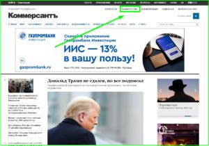 Объявления о банкротстве в газете КоммерсантЪ - главная стр