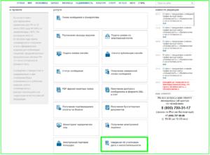 Объявления о банкротстве в газете КоммерсантЪ - меню