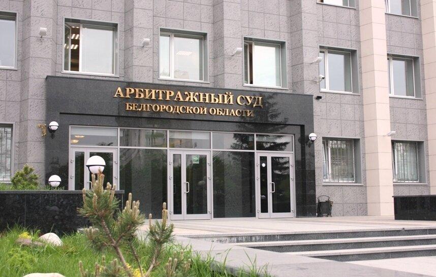 Банкротство физических лиц в Белгороде - Арбитражный суд