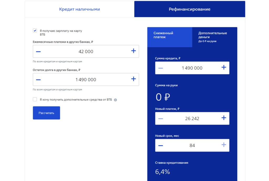 Рефинансирование кредитов в ВТБ - кредитный калькулятор