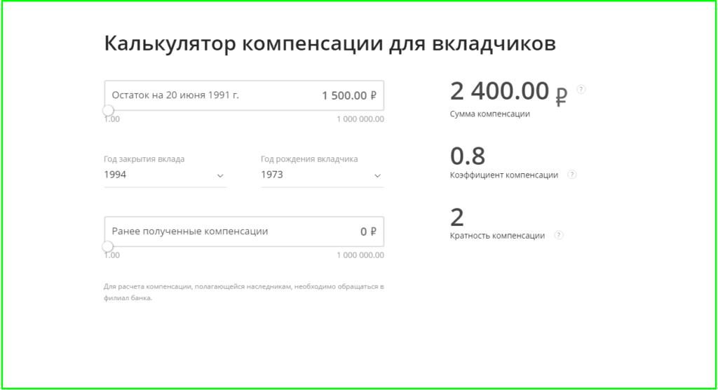 Как получить компенсацию по советскому вкладу - расчёт в сбербанке