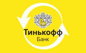 Рефинансирование кредита в Тинькофф Банке