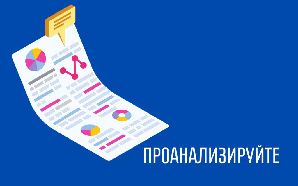Как научиться планировать бюджет - анализ