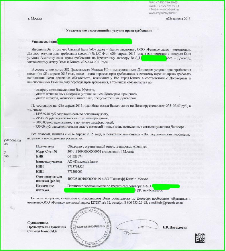 банк продал кредит коллекторам - договор цессии